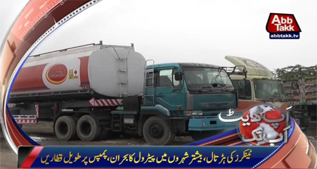 Emergency Meeting called by Oil Tankers Association to Start Shortly