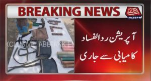 Operation Radd-ul-Fasaad Being Continued Successfully