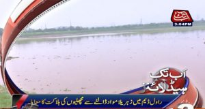FIR Registered Against Discharge of Toxic Materiel into Rawal Dam