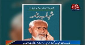 Death Anniversary of Qudratullah Shahab being Observed Today