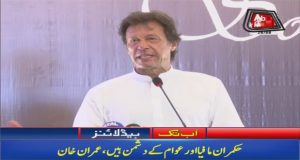Country Cannot Progress in Absence of Justice: Imran
