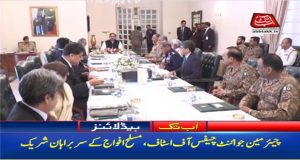 PM Chairs NSC Meeting, Pakistan Rejects US Allegations