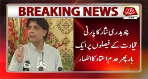 Ch Nisar Reiterates Mistrust over Party Leadership Decisions