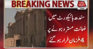 4 Accused Escape from SHC After Bail Rejected