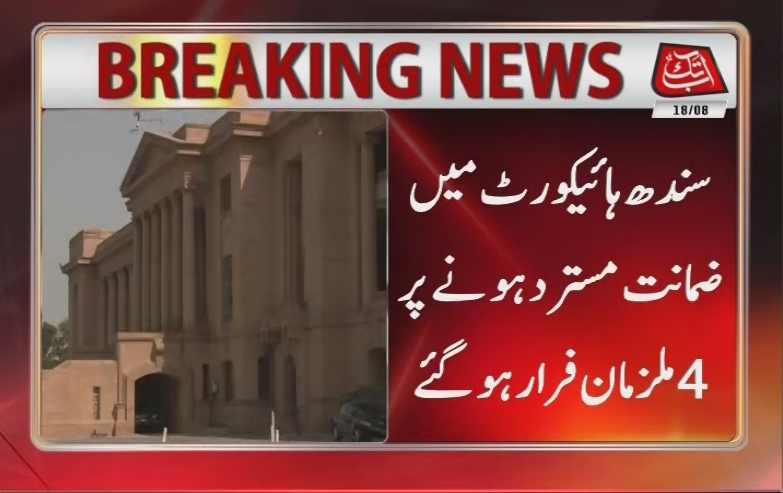 4 Accused Escpae from SHC After Bail Rejection