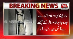 Ice Heroin Recovered From Passenger at Rawalpindi Airport