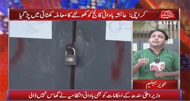 Aisha Bawany College Remains Closed Despite SHC Order