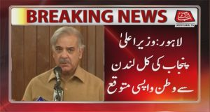 CM Punjab Shahbaz Sharif Likely to Return Pakistan Today
