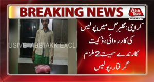 Karachi: Dacoit Along With Two Accomplices Arrested in Gulberg