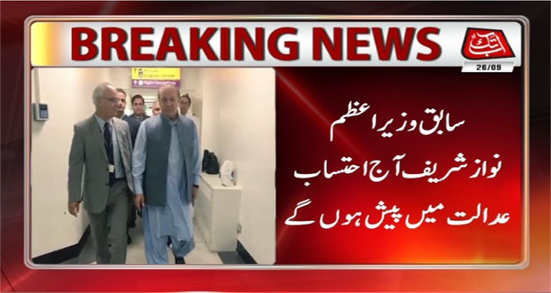 Nawaz to Appear Before Accountability Court Shortly