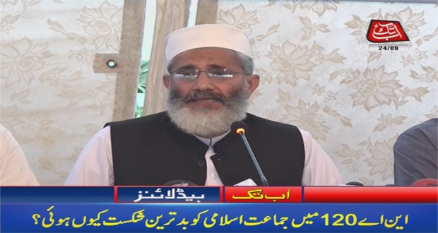 JI Calls for Emergency Meeting to Review Defeat in NA-120