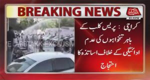 Dismissed Reserve Policemen, Teachers Clashed with Police