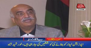 MQM, PTI Should Fulfill Wish to Change Opposition Leader: Shah