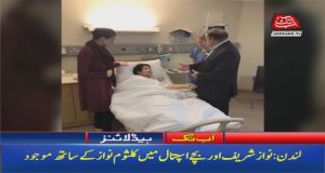 Kalsoom Nawaz Shifted Hospital for Third Throat Surgery