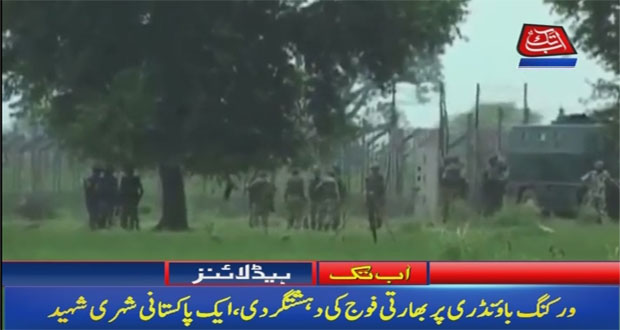 A Person Martyred in Indian Firing Along Working Boundary