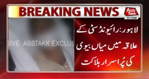 Lahore:  Newly Married Couple Found Dead in Raiwind City