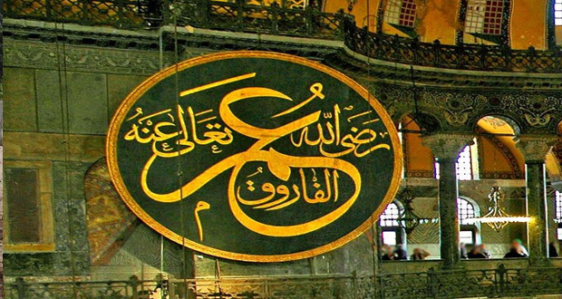 Martyrdom Day of Hazrat Umar (R.A) Being Observed Today