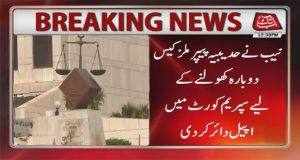 NAB Files Appeal in Hudaibia Case in SC