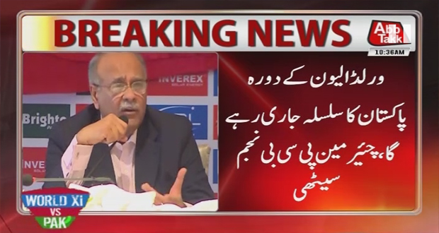 Pakistan to Play T20 Series Against World XI Annually: Sethi