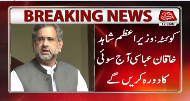 PM Shahid Khaqan Abbasi Will Visit Quetta Today
