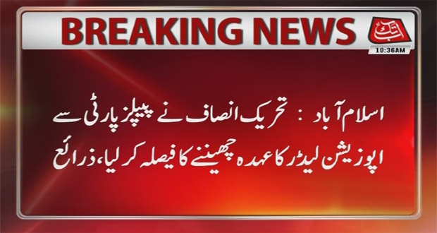 PTI Launches Bid to Change Opposition Leader