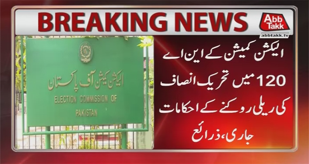 ECP Issues Order Stoping PTI From Rallying in NA-120
