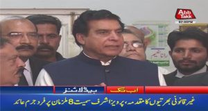 Pervaiz Ashraf, Others Indicted in NAB Reference