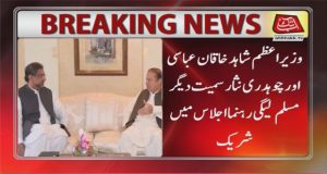 Nawaz Consults PM, Senior Party Leaders Over Court Summons