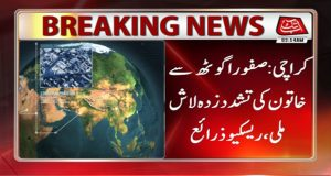 Tortured Body of a Woman Found in Safoora Goth