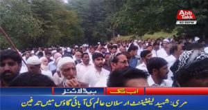 Martyr Lt Arsalan Buried with full Military Honours
