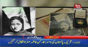 Iconic Pakistan Movement Worker Fatima Sughra Passes Away