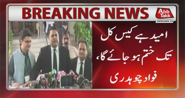NAB Failures Compelled SC to Monitor References: Fawad
