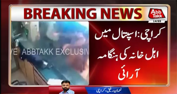 Karachi: Woman Died of Doctors' Negligence, Family Scuffle with Staff