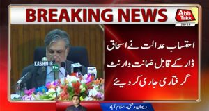 NAB Reference: AC Issues Bailable Arrest Warrant for Dar
