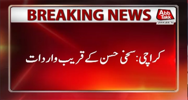 Karachi: UN Doctor's Vehicle Snatched Near Sakhi Hassan