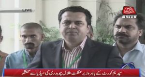 Parliament, Masses' Will Must Prevail: Talal Ch