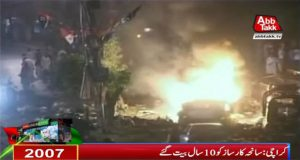 10th Anniversary of Karsaz Blasts Being Observed Today