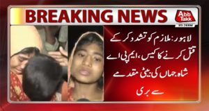 Tortured Dead of Child Servant: MPA Shah Jahan's Daughter Exonerated