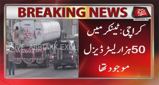 Karachi: Oil Seepage from Crashed Oil Tanker Injures MCylists