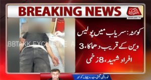 Quetta: 3 Police Martyred, 8 Injured in Bomb Blast in Suryab Area
