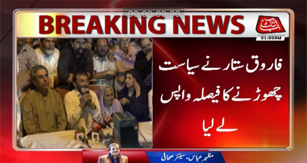 Farooq Sattar Takes Back Decision to Quit Politics