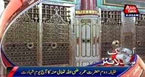 Martyrdom Day of Hazrat Umar RA Being Observed Today