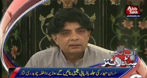 Disappearing people is neither govt's policy nor it will be tolerated: Nisar