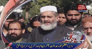 Siraj asks PM to personally appear in court to clear ambiguity