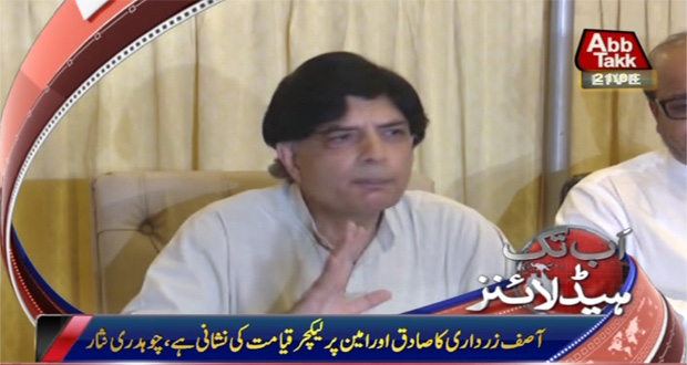Dawn leaks report to be unveiled till Tuesday: Nisar