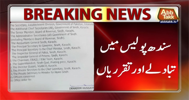Reshuffle in Sindh Police as Thebo Posted AIG Karachi