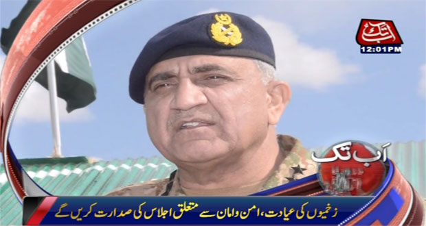 Army Chief Gen Bajwa Arrives in Quetta