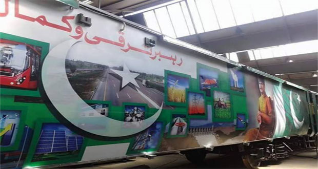 Peshawar: Azadi Train Leaves for Rawalpindi