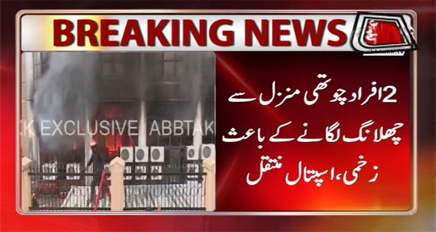 Awami Markaz Tower Fire Extinguished, 2 Dead