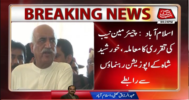 NAB Chairman appointment: Khursheed Shah Contacts Opposition Parties